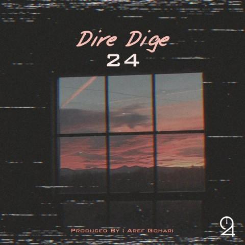 دانلود موزیک جدید 24 دیره دیگه 24 - Dire Dige + متن ترانه دیره دیگه از
