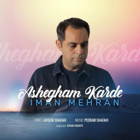 دانلود موزیک جدید ایمان مهران عاشقم کرده