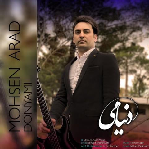 دانلود موزیک جدید محسن آراد دنیامی