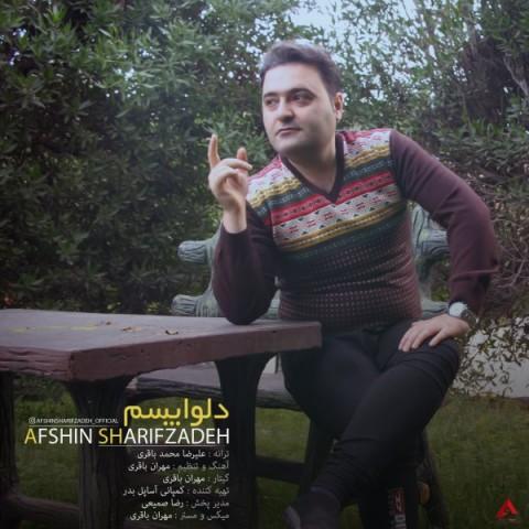 دانلود موزیک جدید افشین شریف زاده دلواپسم