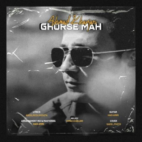 دانلود موزیک جدید احمد خنجری قرص ماه