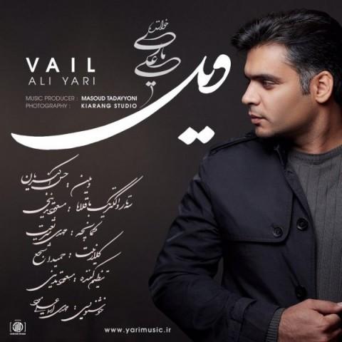 دانلود موزیک جدید علی یاری ویل