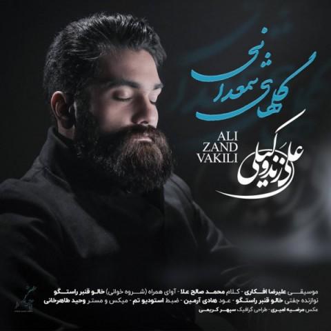 دانلود موزیک جدید علی زند وکیلی گلهای شمعدانی