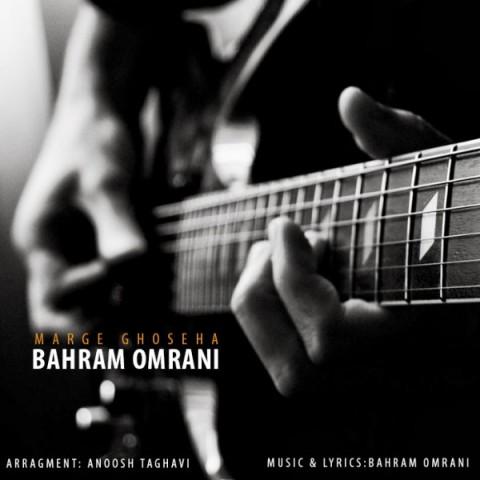 دانلود موزیک جدید بهرام عمرانی مرگ غصه ها