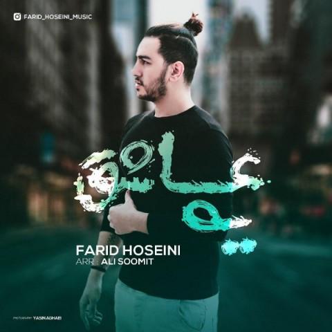دانلود موزیک جدید فرید حسینی یه عاشق