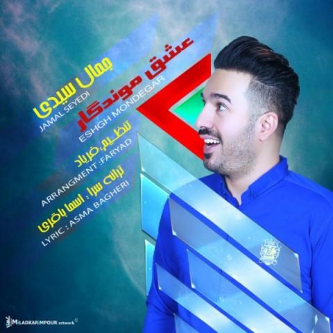 دانلود موزیک جدید جمال سیدی عشق موندگار