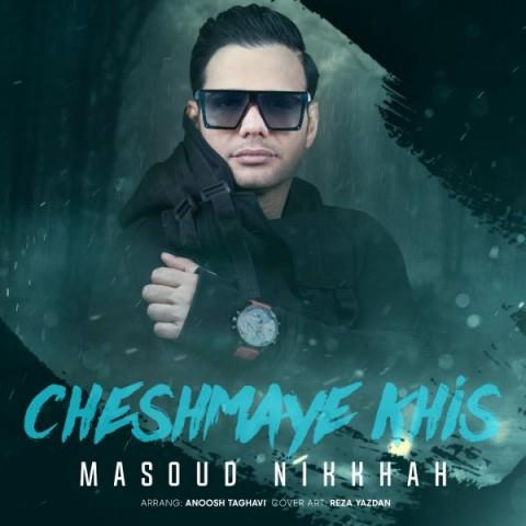 دانلود موزیک جدید مسعود نیکخواه چشمای خیس