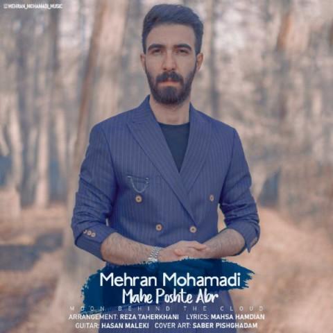 دانلود موزیک جدید مهران محمدی ماه پشت ابر