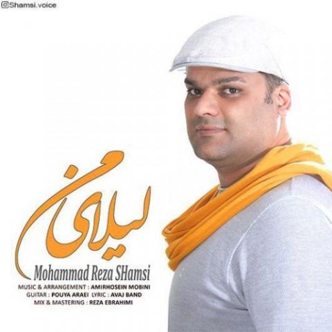 دانلود موزیک جدید محمدرضا شمسی لیلای من