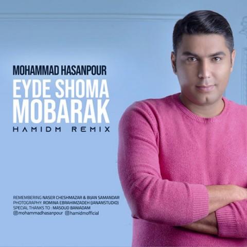 دانلود موزیک جدید  عید شما مبارک