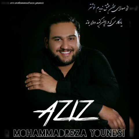 دانلود موزیک جدید محمدرضا یونسی عزیز