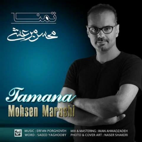 دانلود موزیک جدید محسن مرعشی تمنا