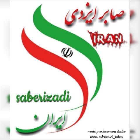 دانلود موزیک جدید صابر ایزدی ایران