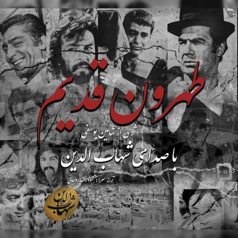دانلود موزیک جدید شهاب الدین طهرون قدیم