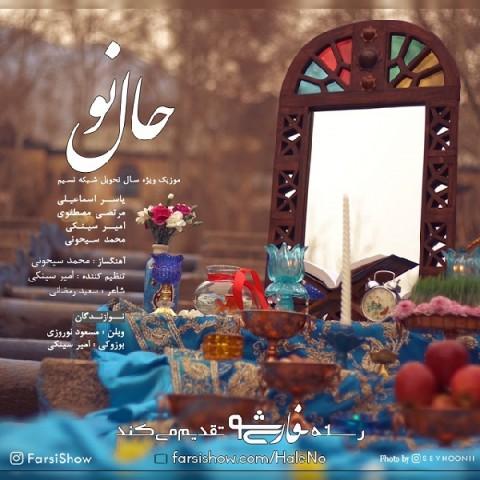 دانلود موزیک جدید یاسر اسماعیلی، مرتضی مصطفوی، امیر سینکی و محمد سیحونی حال نو