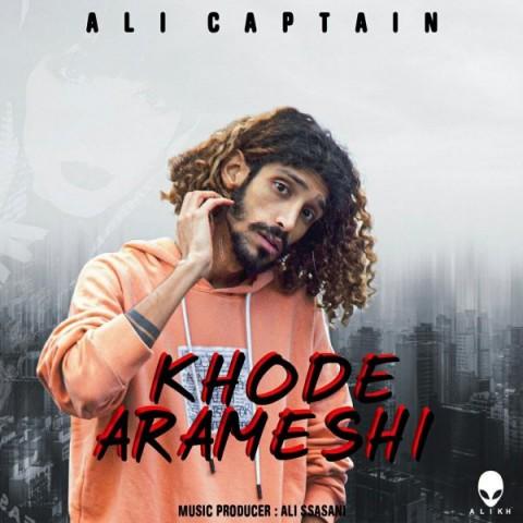 دانلود موزیک جدید علی کاپیتان خود آرامشی