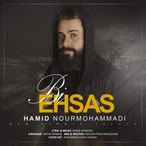 دانلود موزیک جدید حمید نور محمدی بی احساس