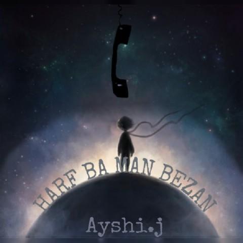 دانلود موزیک جدید Ayshi.j حرف با من بزن Ayshi.