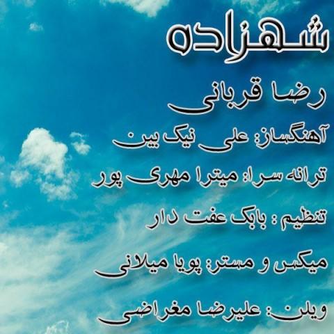 دانلود موزیک جدید رضا قربانی شهزاده