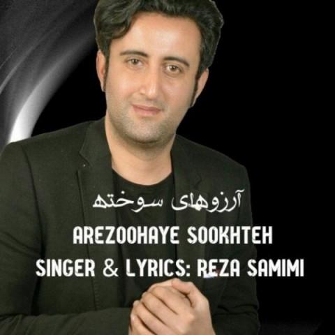 دانلود موزیک جدید رضا صمیمی آرزوهای سوخته