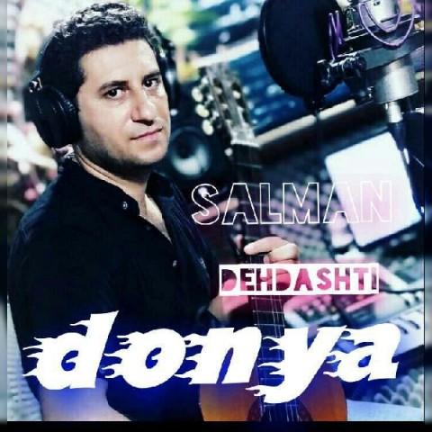 دانلود موزیک جدید سلمان دهدشتی دنیا