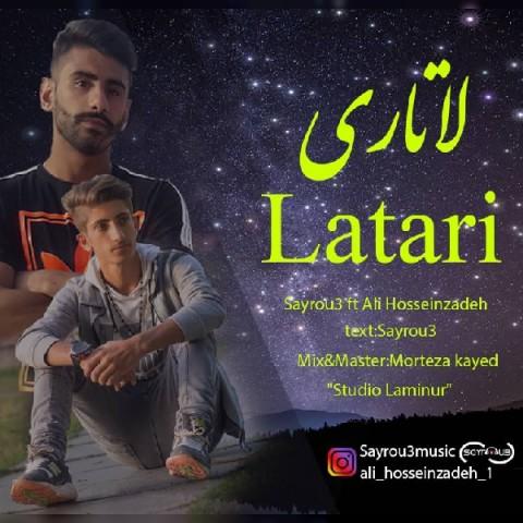 دانلود موزیک جدید سایروس و علی حسین زاده لاتاری
