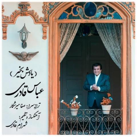 دانلود موزیک جدید عباس قادری یادش بخیر
