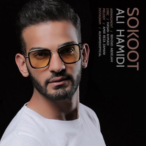 دانلود موزیک جدید علی حمیدی سکوت