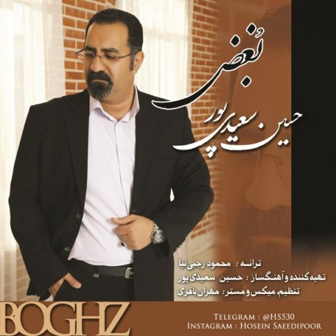 دانلود موزیک جدید حسین سعیدی پور بغض