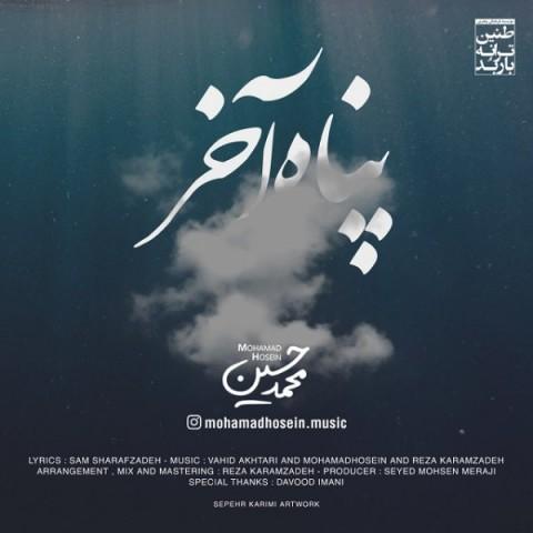 دانلود موزیک جدید محمد حسین پناه آخر