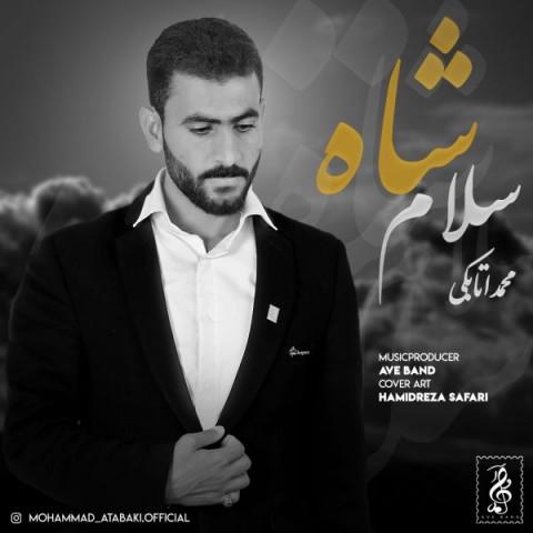 دانلود موزیک جدید محمد اتابکی شاه سلام