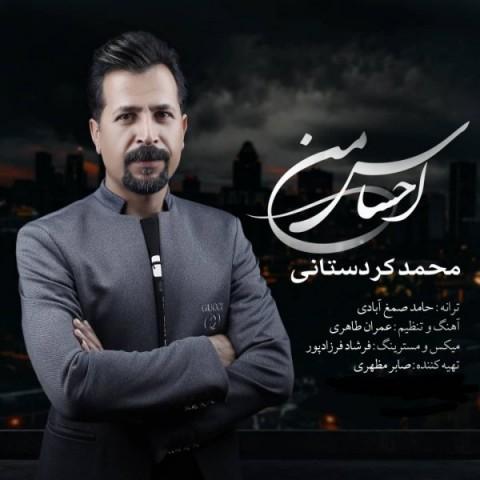 دانلود موزیک جدید محمد کردستانی احساس من