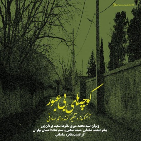 دانلود موزیک جدید محمد صادقی کوچه های بی عبور