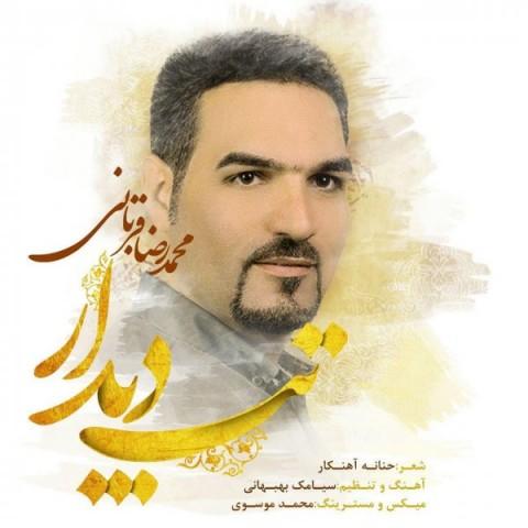 دانلود موزیک جدید محمد رضا قربانی تب دیدار
