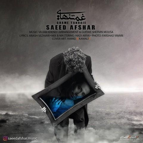 دانلود موزیک جدید سعید افشار غم تنهایی