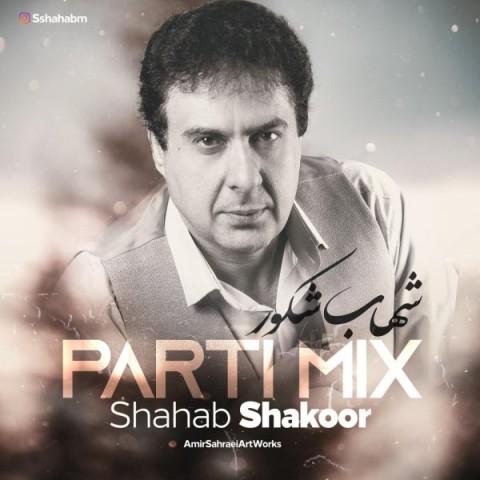 دانلود موزیک جدید شهاب شکور پارتی میکس