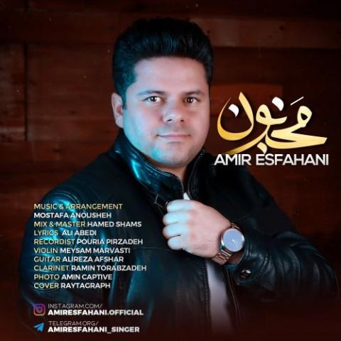 دانلود موزیک جدید امیر اصفهانی مجنون