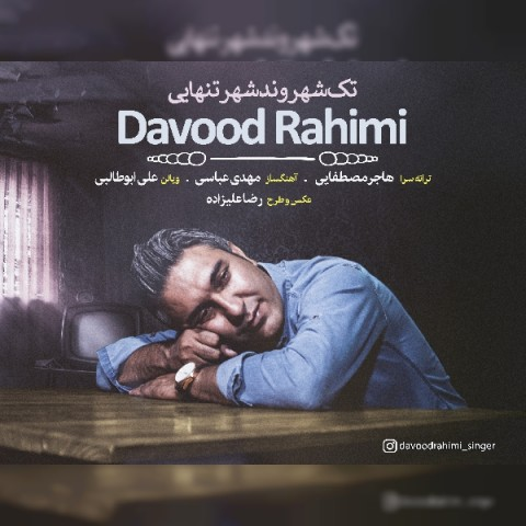 دانلود موزیک جدید داود رحیمی تک شهروند شهر تنهایی
