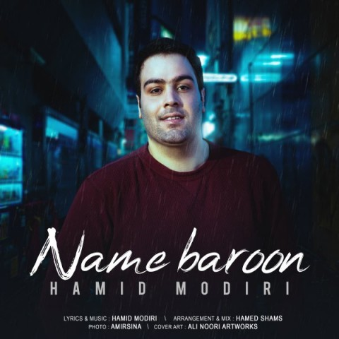دانلود موزیک جدید حمید مدیری نم بارون