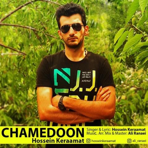 دانلود موزیک جدید حسین کرامت چمدون