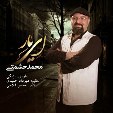دانلود موزیک جدید محمد حشمتی ای یار