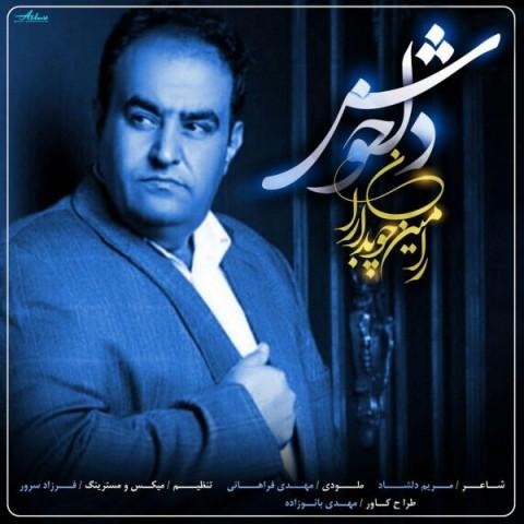 دانلود موزیک جدید رامین چوبداران دلخوش