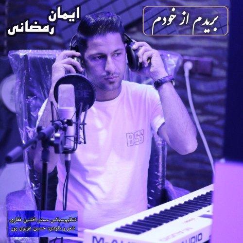 دانلود موزیک جدید ایمان رمضانی بریدم از خودم