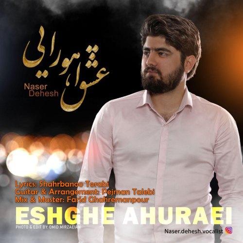 دانلود موزیک جدید ناصر دهش عشق اهورایی