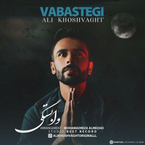 دانلود موزیک جدید علی خوشوقت وابستگی