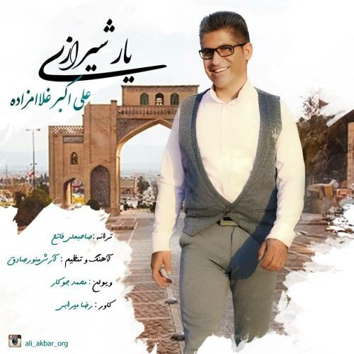 دانلود موزیک جدید علی اکبر غلامزاده یار شیرازی