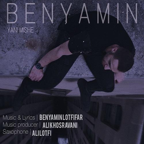 دانلود موزیک جدید بنیامین یعنی میشه
