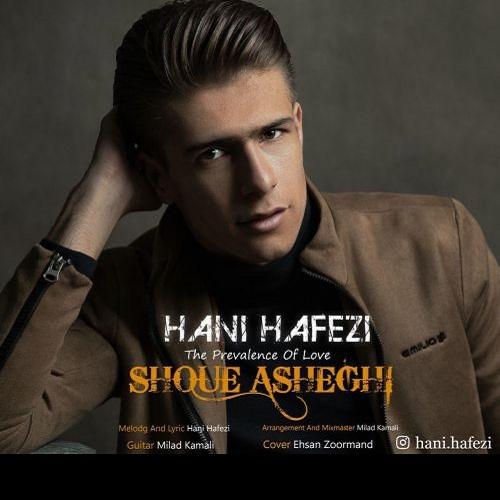 دانلود موزیک جدید هانی حافظی شیوع عاشقی