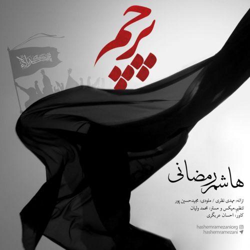 دانلود موزیک جدید هاشم رمضانی پرچم