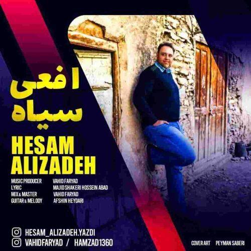 دانلود موزیک جدید حسام علیزاده افعی سیاه